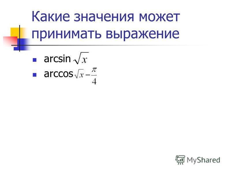 Какие значения может принимать выражение arcsin archos