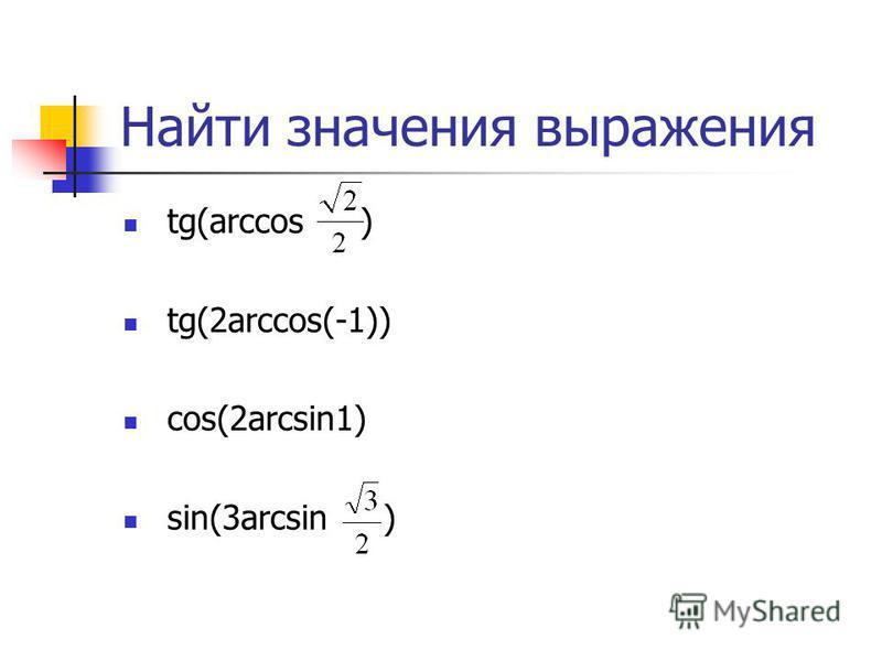 Найти значения выражения tg(arccos ) tg(2arccos(-1)) cos(2arcsin1) sin(3arcsin )