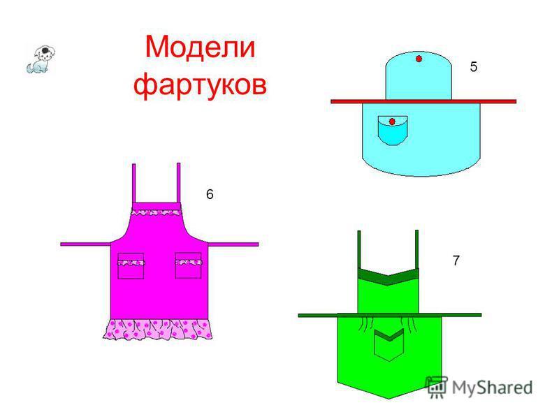 Модели фартуков 5 6 7