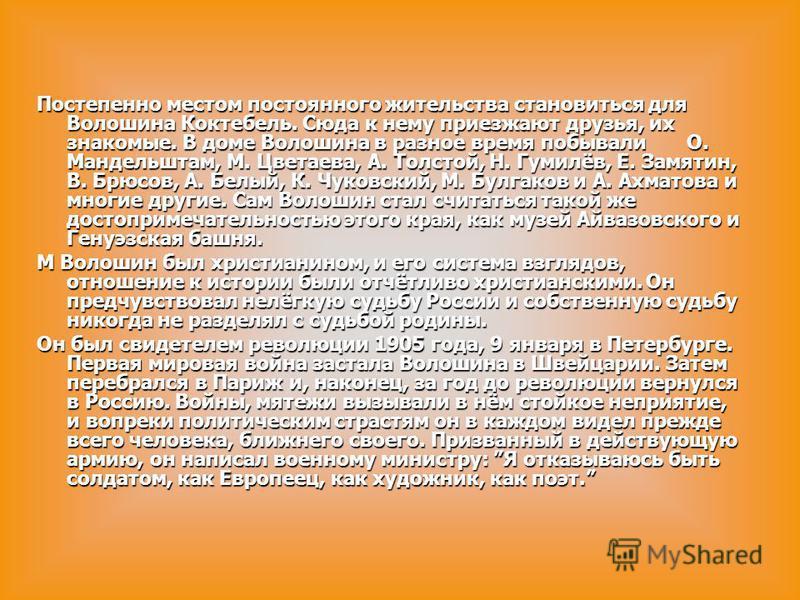 Постепенно местом постоянного жительства становиться для Волошина Коктебель. Сюда к нему приезжают друзья, их знакомые. В доме Волошина в разное время побывали О. Мандельштам, М. Цветаева, А. Толстой, Н. Гумилёв, Е. Замятин, В. Брюсов, А. Белый, К. Ч