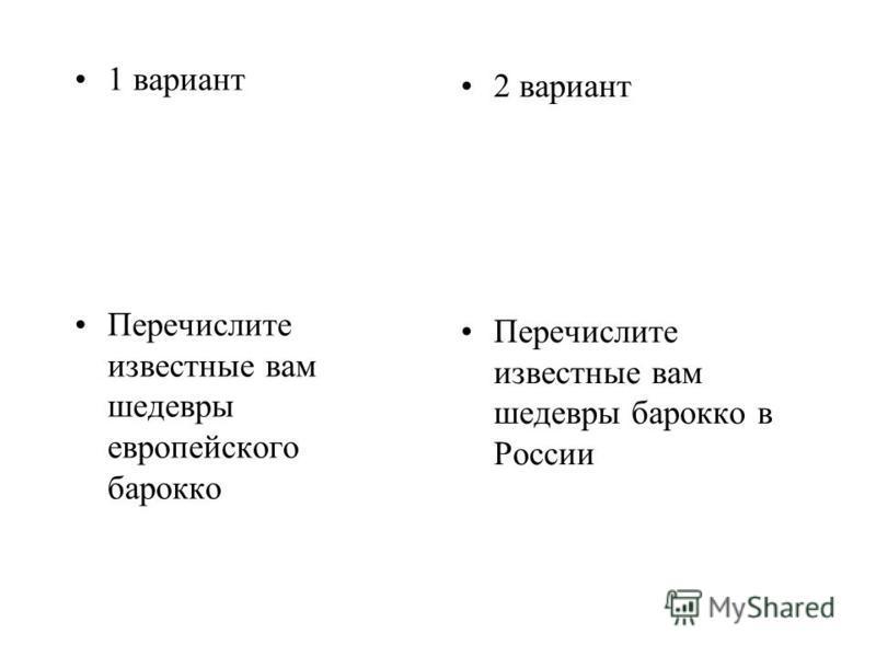 1 вариант Перечислите известные вам шедевры европейского барокко 2 вариант Перечислите известные вам шедевры барокко в России
