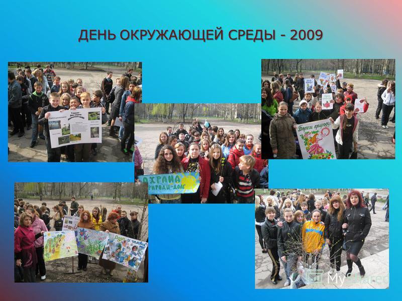 ДЕНЬОКРУЖАЮЩЕЙСРЕДЫ-2009 ДЕНЬ ОКРУЖАЮЩЕЙ СРЕДЫ - 2009
