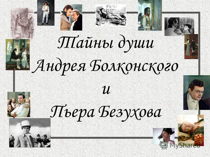 Тайны души Андрея Болконского и Пьера Безухова