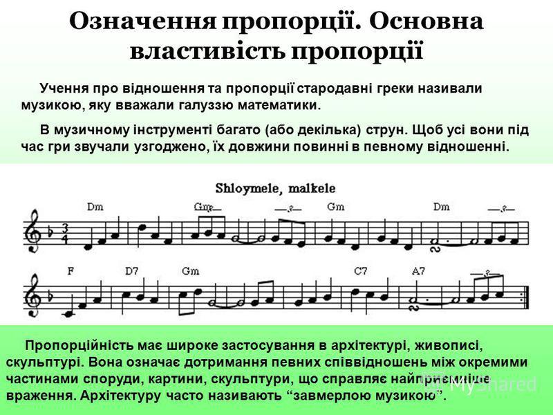Означення пропорції. Основна властивість пропорції Учення про відношення та пропорції стародавні греки називали музикою, яку вважали галуззю математики. В музичному інструменті багато (або декілька) струн. Щоб усі вони під час гри звучали узгоджено,