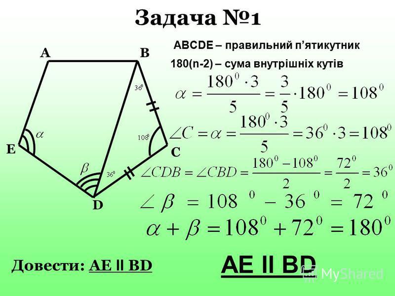 Задача 1 D B E C A Довести: AE ll BD ABCDE – правильний пятикутник 180(n-2) – сума внутрішніх кутів AE ll BD
