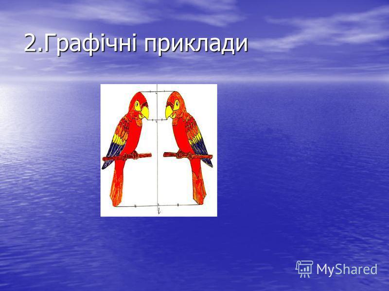 2.Графічні приклади
