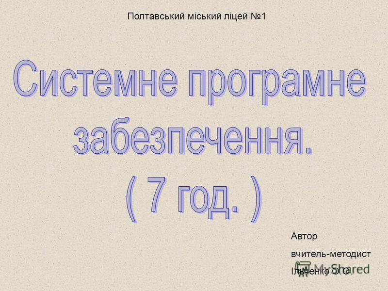 Автор вчитель-методист Ільченко О.О. Полтавський міський ліцей 1