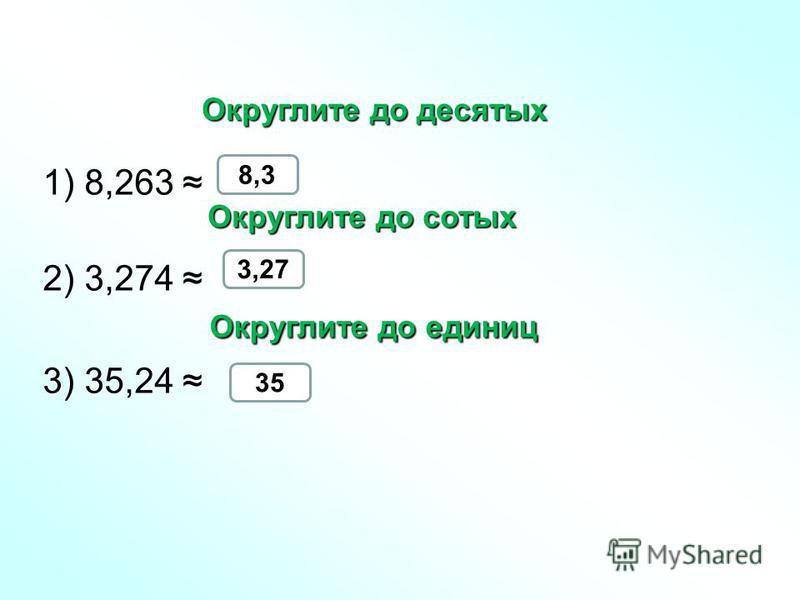 1) 8,263 2) 3,274 3) 35,24 8,3 3,27 35 Округлите до десятых Округлите до сотых Округлите до единиц