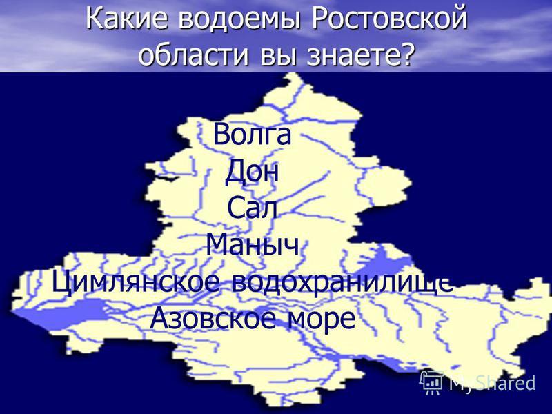Какие водоемы Ростовской области вы знаете? Волга Дон Сал Маныч Цимлянское водохранилище Азовское море