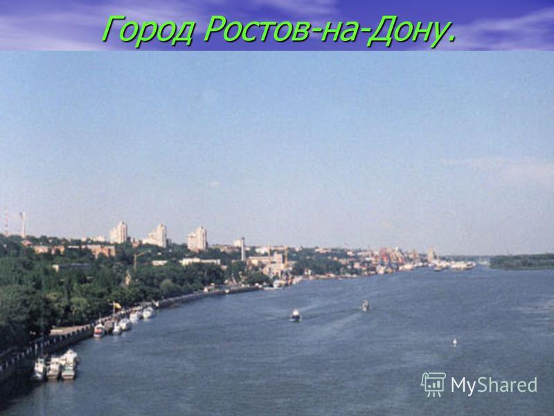 Город Ростов-на-Дону.