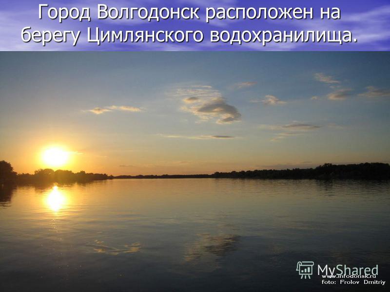 Город Волгодонск расположен на берегу Цимлянского водохранилища.