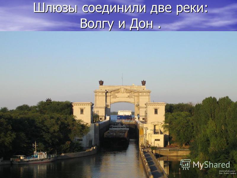 Шлюзы соединили две реки: Волгу и Дон.