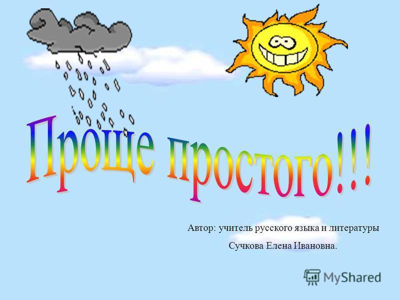 Автор: учитель русского языка и литературы Сучкова Елена Ивановна.