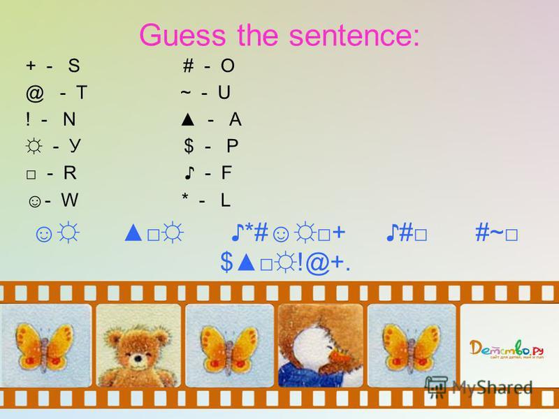 Guess the sentence: + - S # - O @ - T ~ - U ! - N - A - У $ - P - R - F - W * - L *#+ # #~ $!@+.