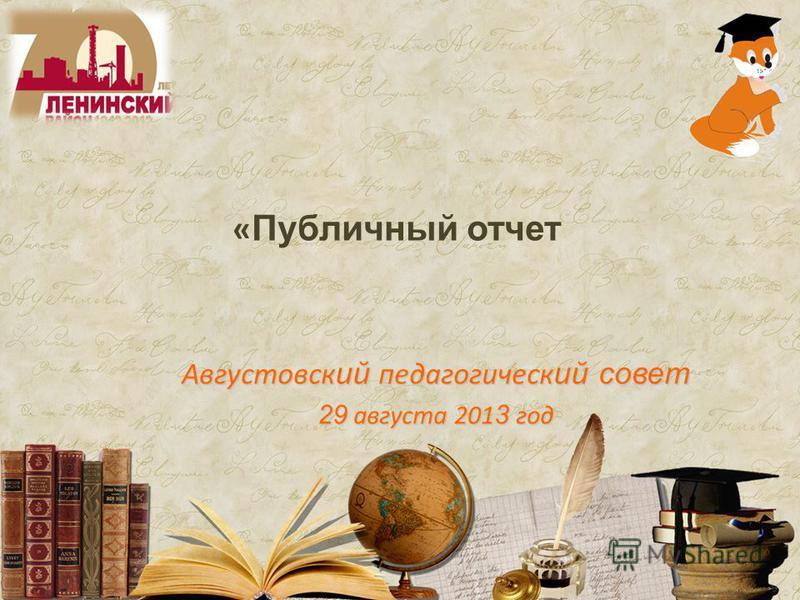« Публичный отчет Августовск ий педагогический совет 29 августа 201 3 год
