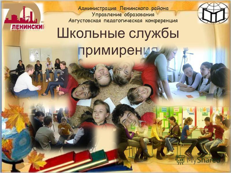 Школьные службы примирения Администрация Ленинского района Управление образования Августовская педагогическая конференция