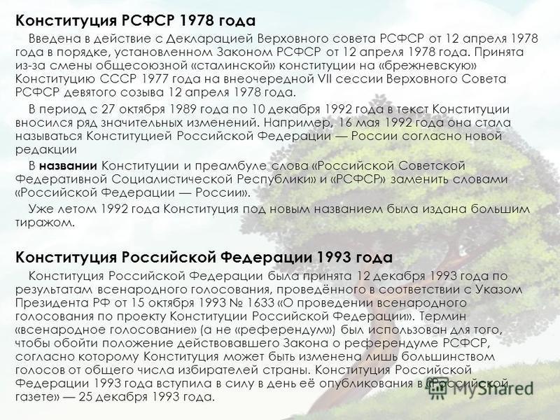 Конституция РСФСР 1978 года Введена в действие с Декларацией Верховного совета РСФСР от 12 апреля 1978 года в порядке, установленном Законом РСФСР от 12 апреля 1978 года. Принята из-за смены общесоюзной «сталинской» конституции на «брежневскую» Конст