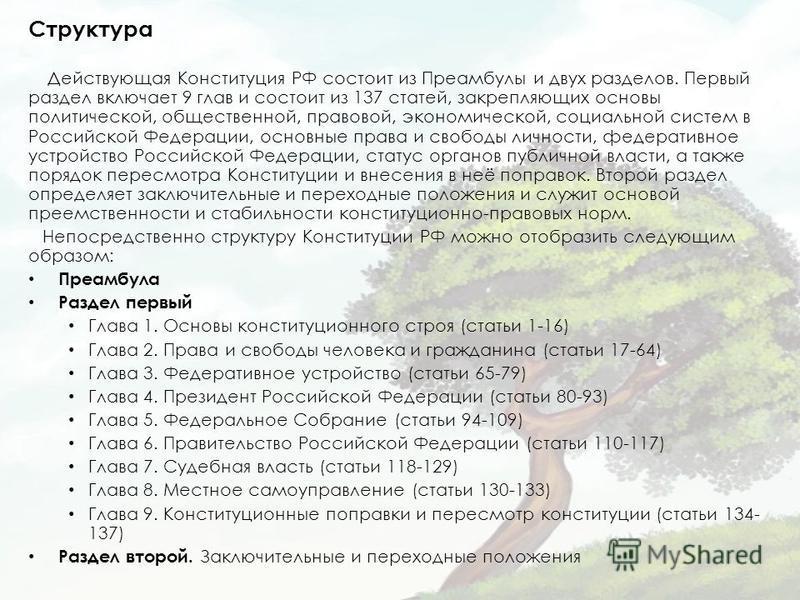 Структура Действующая Конституция РФ состоит из Преамбулы и двух разделов. Первый раздел включает 9 глав и состоит из 137 статей, закрепляющих основы политической, общественной, правовой, экономической, социальной систем в Российской Федерации, основ