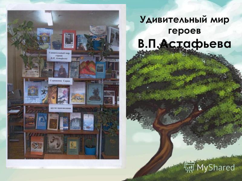 Удивительный мир героев В.П.Астафьева