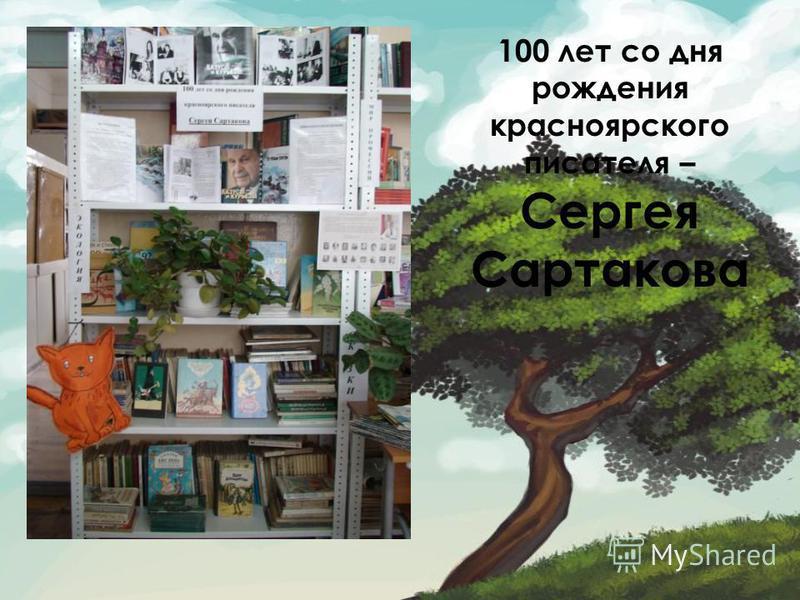 100 лет со дня рождения красноярского писателя – Сергея Сартакова