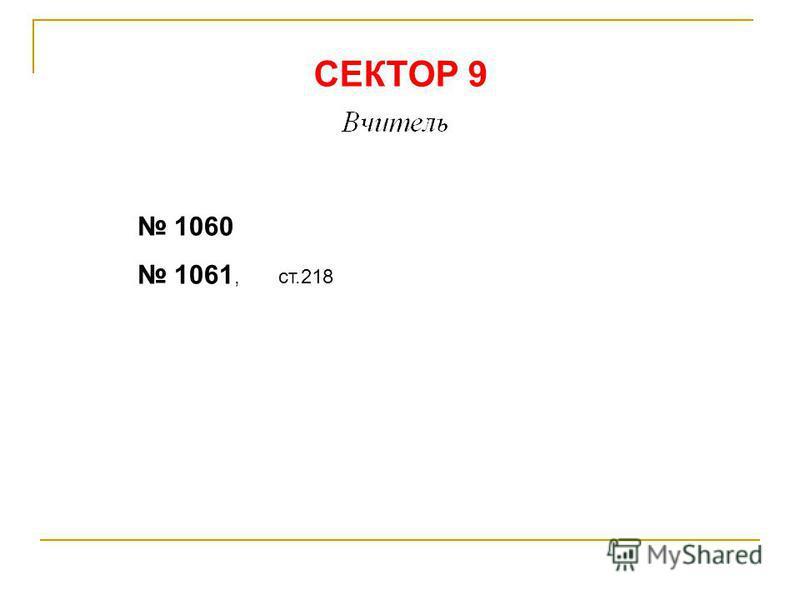 СЕКТОР 9 1060 1061, ст.218