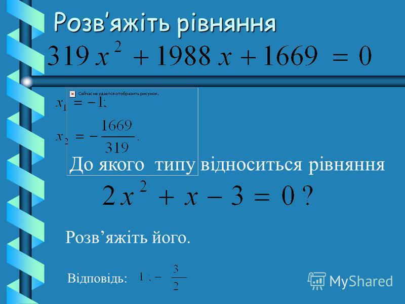 Розвяжіть рівняння До якого типу відноситься рівняння Розвяжіть його. Відповідь: