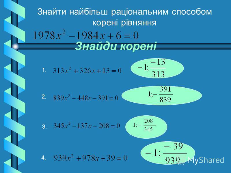 Знайти найбільш раціональним способом корені рівняння 1. 2. 3. 4. Знайди корені