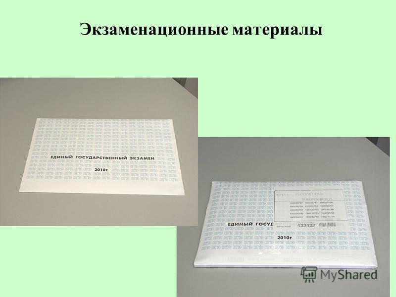 Экзаменационные материалы