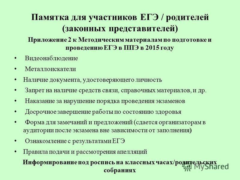 Памятка для участников ЕГЭ / родителей (законных представителей) Приложение 2 к Методическим материалам по подготовке и проведению ЕГЭ в ППЭ в 2015 году Видеонаблюдение Металлоискатели Наличие документа, удостоверяющего личность Запрет на наличие сре