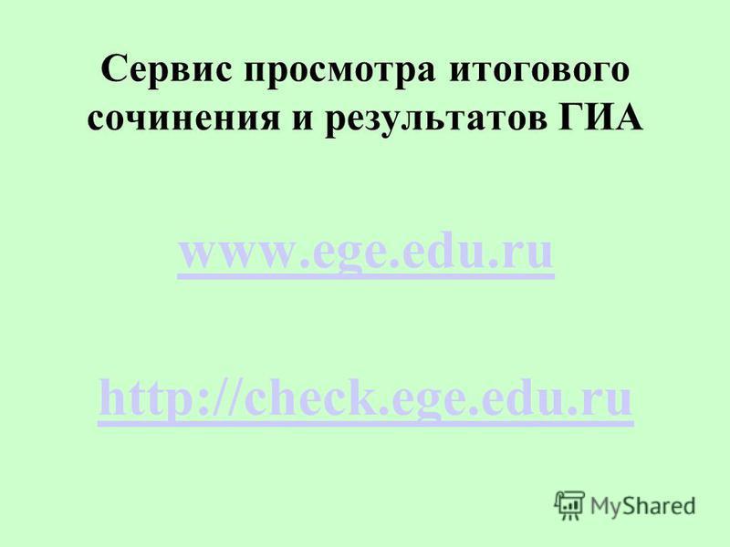 Сервис просмотра итогового сочинения и результатов ГИА www.ege.edu.ru http://check.ege.edu.ru