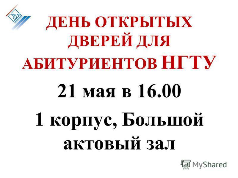 ДЕНЬ ОТКРЫТЫХ ДВЕРЕЙ ДЛЯ АБИТУРИЕНТОВ НГТУ 21 мая в 16.00 1 корпус, Большой актовый зал