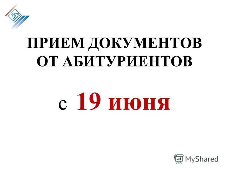ПРИЕМ ДОКУМЕНТОВ ОТ АБИТУРИЕНТОВ с 19 июня