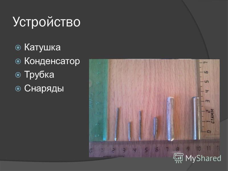 Устройство Катушка Конденсатор Трубка Снаряды