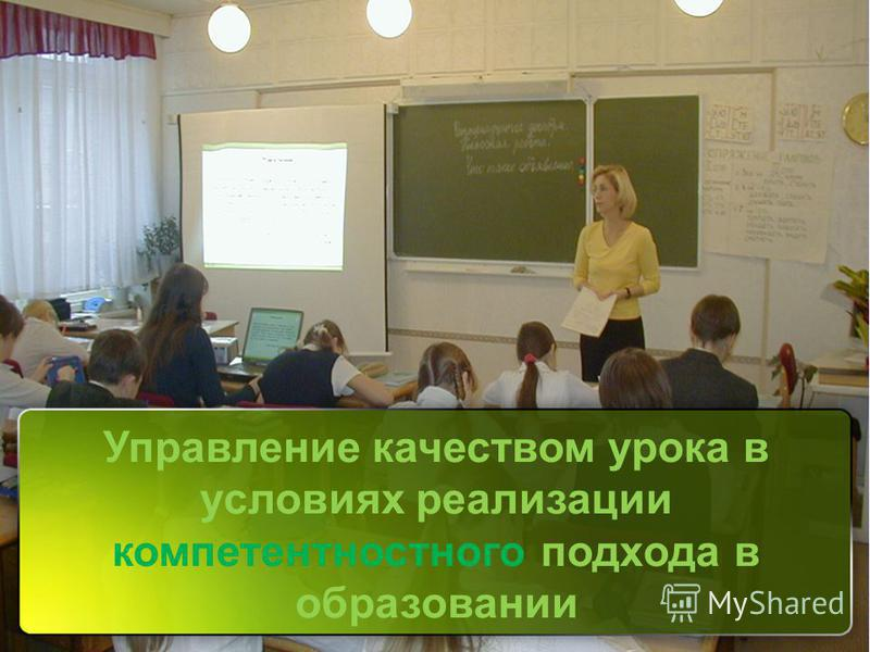 1 Управление качеством урока в условиях реализации компетентностного подхода в образовании