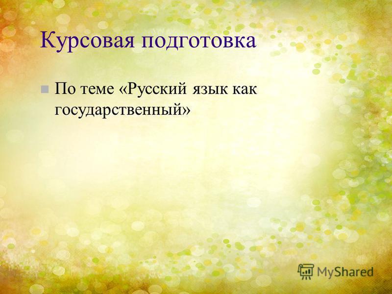 Курсовая подготовка n По теме «Русский язык как государственный»