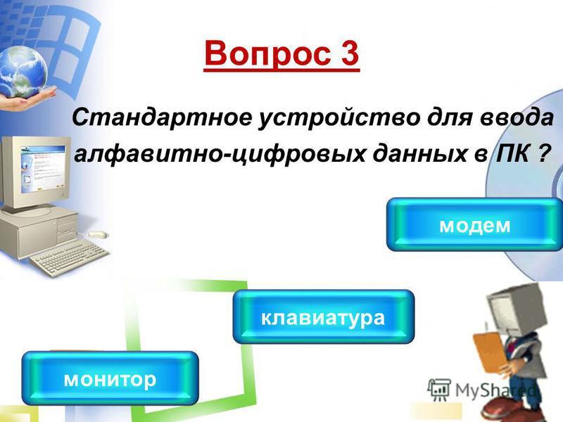 Вопрос 3 Стандартное устройство для ввода алфавитно-цифровых данных в ПК ? клавиатура монитор модем