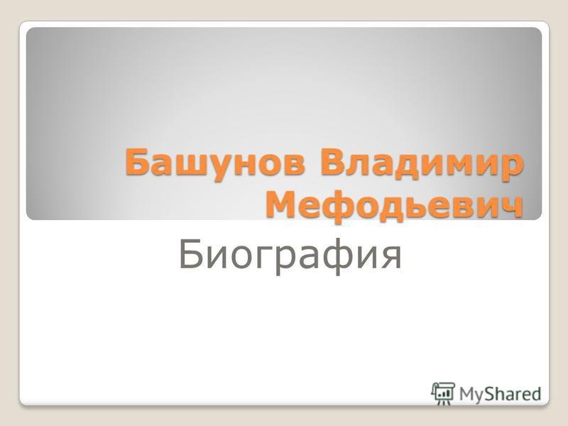 Башунов Владимир Мефодьевич Биография