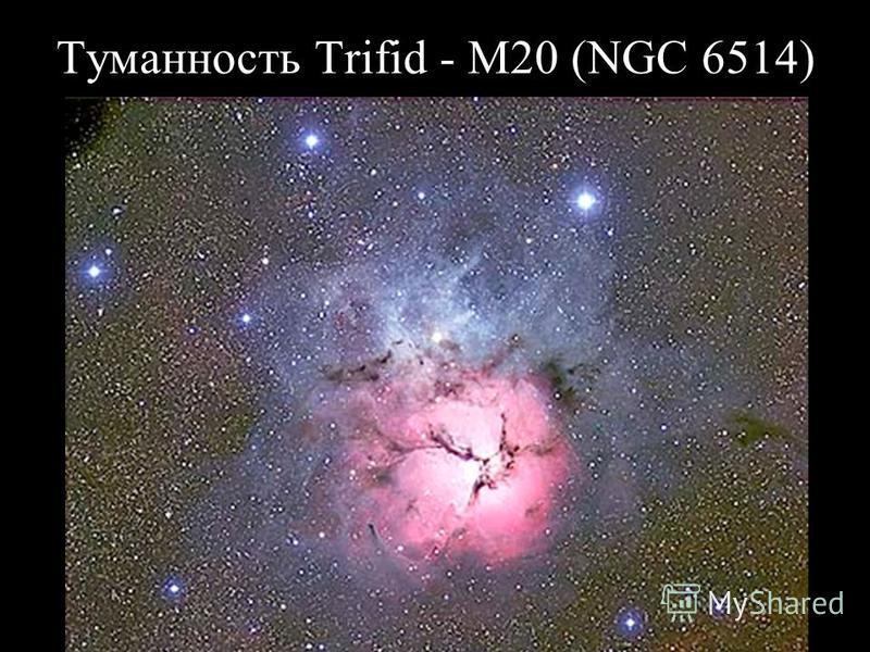 Туманность Trifid - M20 (NGC 6514)