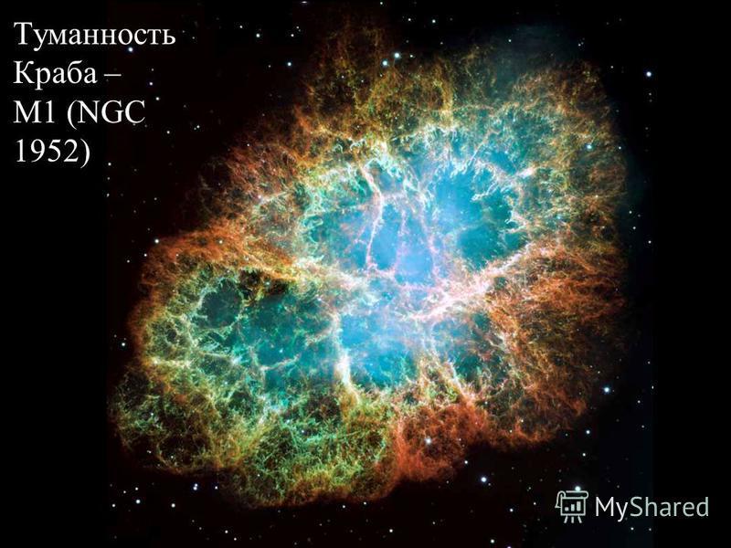 Туманность Краба – M1 (NGC 1952)