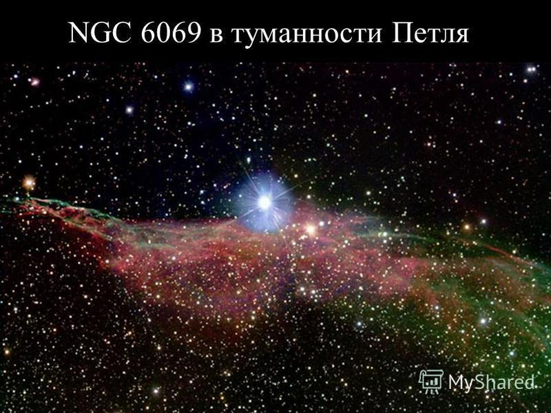 NGC 6069 в туманности Петля