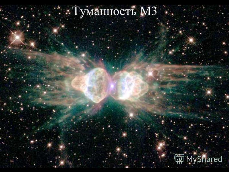 Туманность М3