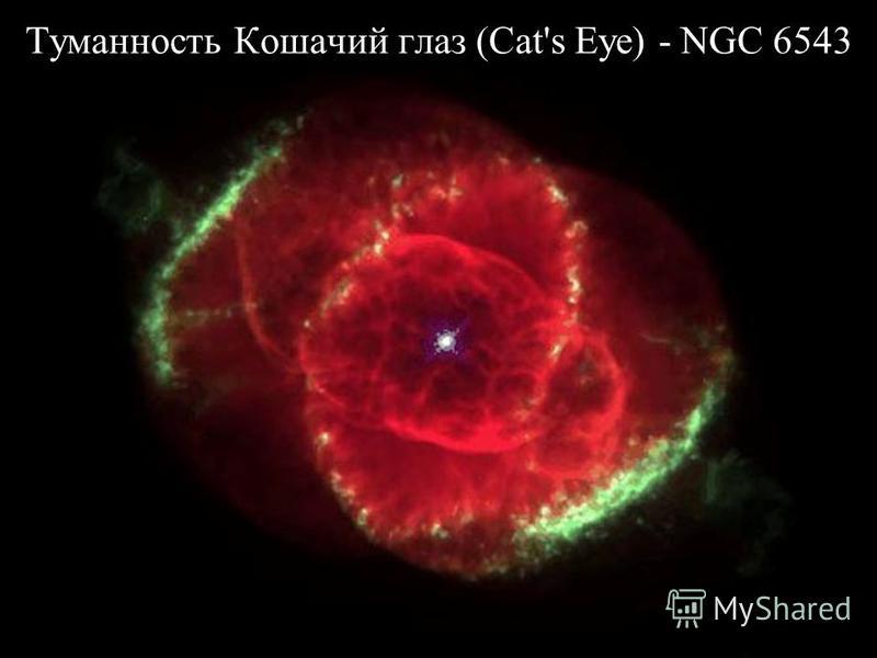 Туманность Кошачий глаз (Cat's Eye) - NGC 6543