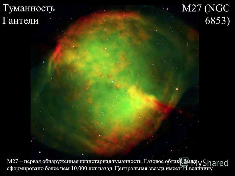 Туманность Гантели M27 – первая обнаруженная планетарная туманность. Газовое облако было сформировано более чем 10,000 лет назад. Центральная звезда имеет 14 величину M27 (NGC 6853)