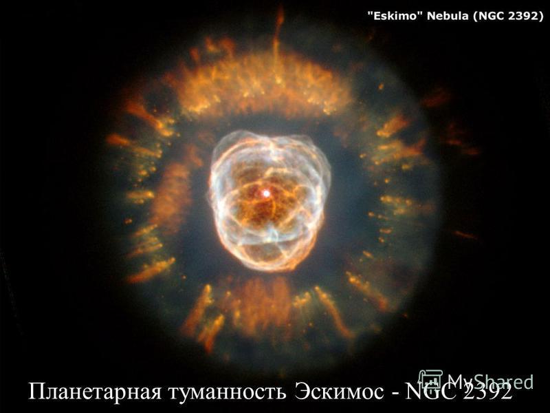 Планетарная туманность Эскимос - NGC 2392