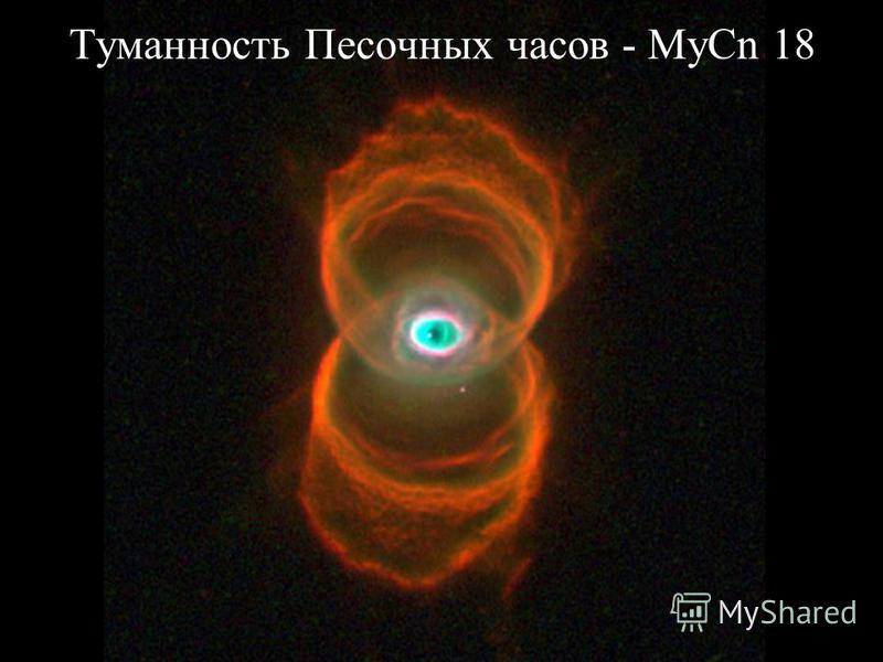 Туманность Песочных часов - MyCn 18