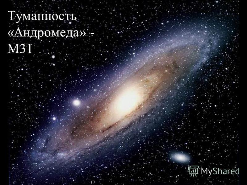 Туманность «Андромеда» - M31