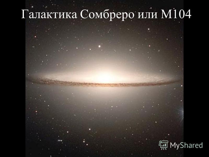 Галактика Сомбреро или М104