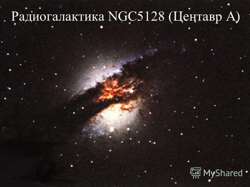 Радиогалактика NGC5128 (Центавр A)