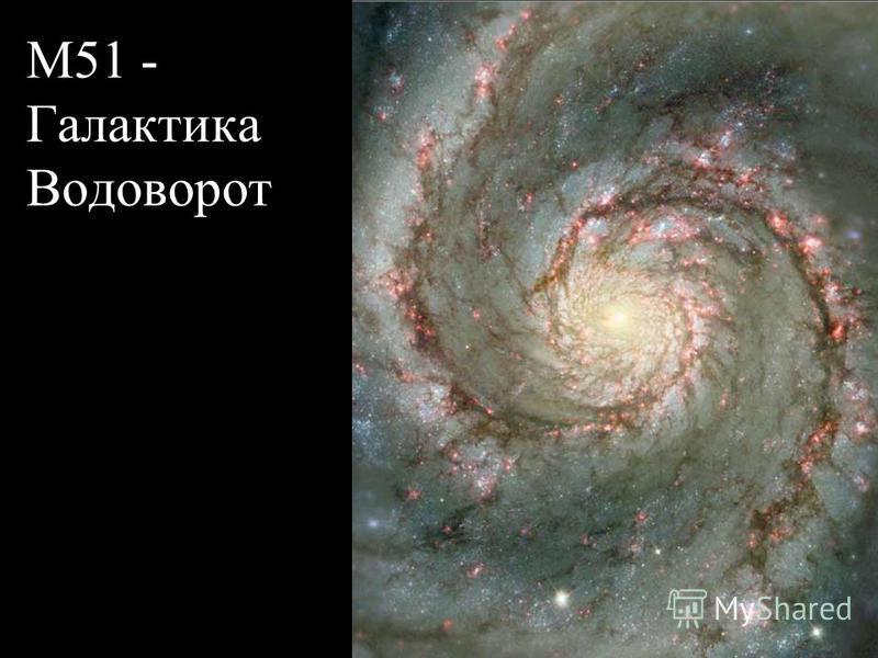 М51 - Галактика Водоворот