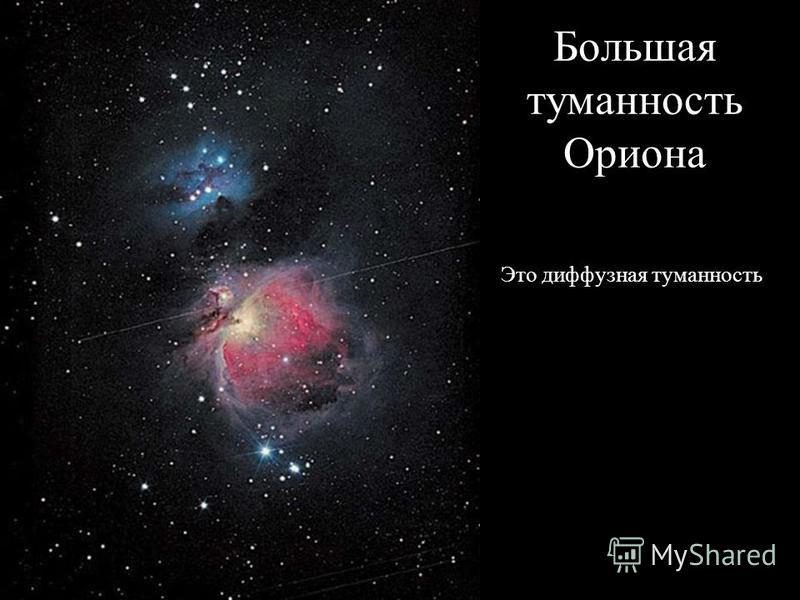 Большая туманность Ориона Это диффузная туманность